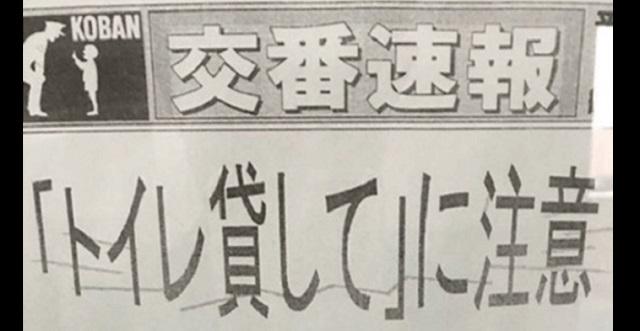 【衝撃犯罪】「トイレ貸して下さい」には気をつけて!!小学生の恐るべき犯罪手口に衝撃が走る・・・
