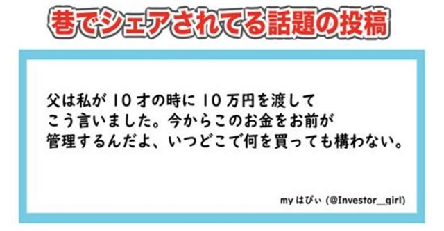 【話題の投稿】父から10万円を渡され「このお金は好きに使っていい、ただし毎月のお小遣いは君のもっているお金の1%だよ」→ その真意は!?