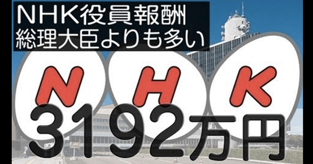 【非難殺到】NHKが徴収した受信料でトンデモないムダ使い!→ ムダ使いランキングで衝撃の事実が・・・