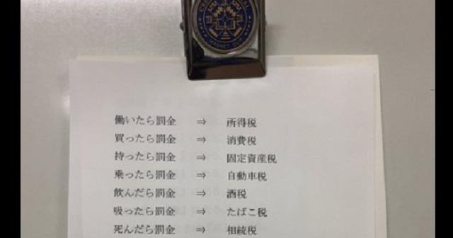 【悲しい現実】何をするにも罰金が待っている国、日本・・・そんな中で唯一「賞金を貰える」方法とは!?