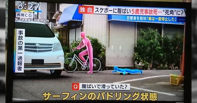 【悲劇】スケボーに乗っていた5歳の男の子がワゴン車に轢かれて亡くなる!→ 「これは不可抗力」「運転手が気の毒」