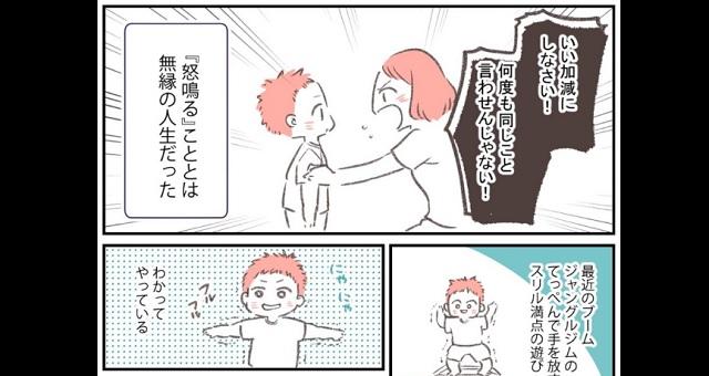 【実録漫画】子供を怒鳴ったら、罪悪感よりも快感が!→ その時、母親が気付いたこととは・・・