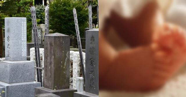 【憤怒】生後3日で亡くなり墓地に埋葬された女児。→ 数時間後に掘り起こされ、さらに・・・