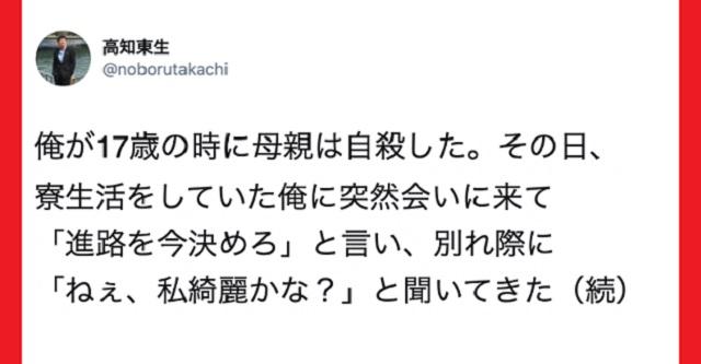 17歳の時に母親が自殺した過去をもつ高知東生さん。自身の思いとともに語った『向き合おうとしている人にしないで欲しいこと』とは・・・