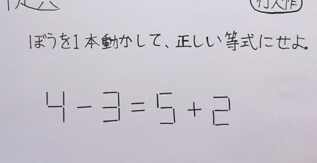 【傑作クイズ】とある小学4年生が作った問題がなかなか難しいと話題に…あなたは解けますか? ← マッチ棒でないところがミソ!!