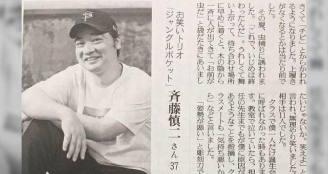 過去に壮絶ないじめをうけた体験をもつジャングルポケットの斉藤さん。斉藤さんが子供たちへ送るメッセージが話題に・・・
