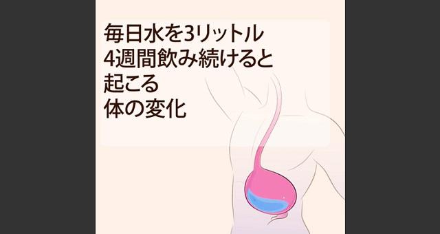 【驚愕】42歳の女性が4週間、1日3リットルの水を飲み続けた結果・・・