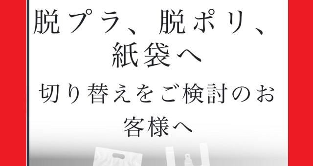 【衝撃】「実はエコ・・・」→ ポリ袋メーカーが漏らした本音とその理由に驚愕!