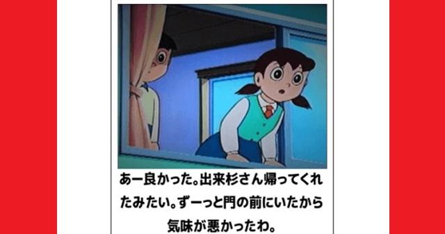 【腹筋崩壊】「しずかちゃん!うしろ、うしろ~!」→『ドラえもん』を使った爆笑ネタ画像10選!