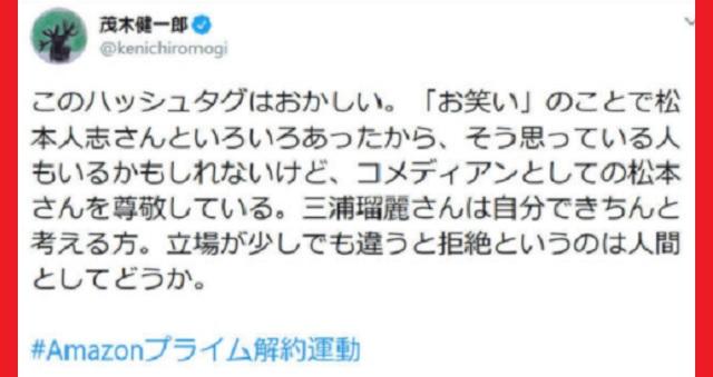 【賛否両論】茂木健一郎が「#Amazonプライム解約運動」に苦言 → CM出演者めぐり「立場が少しでも違うと拒絶というのは…」