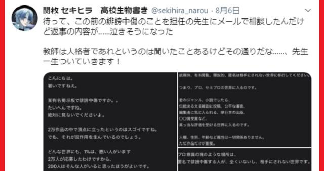 ネットで誹謗中傷を受けた高校生作家が、担任の先生に相談 → 先生からの返事の内容に・・・