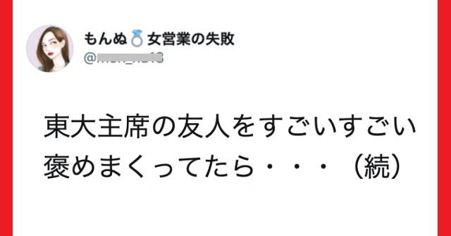 【最高に尊すぎる】東大首席の友人をすごいすごい褒めまくってたら・・・返ってきた言葉に衝撃!!