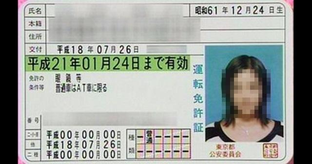 【衝撃大公開】芸能人の免許証顔写真10選!!