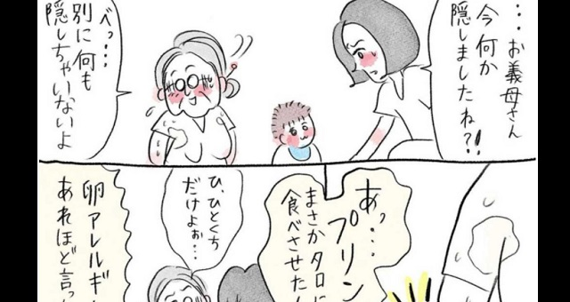 【スカッと】非常識な義母の『あり得ない行動』と、それをかばう夫 → スカッと成敗してくれたのは・・・