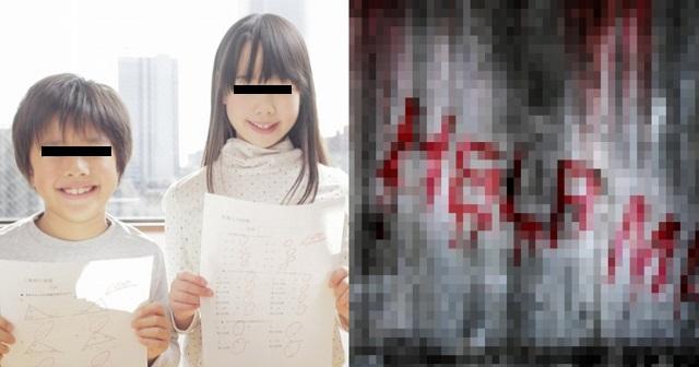 【狂気】弟に嫉妬!?弟を殺害した少女が、母親宛に残した血のメッセージがヤバ過ぎる・・・