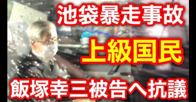 【衝撃動画】飯塚幸三被告に突撃したユーチューバーが動画公開で大炎上 → 「オイ! ゴルァ! 謝罪しろ! 犯罪者!」