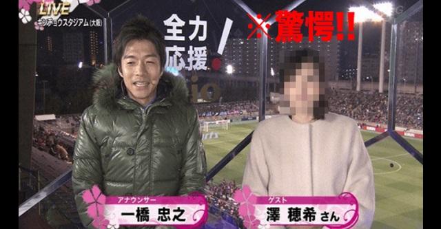 【驚愕】結婚して澤穂希が全く別人になった?!視聴者を混乱の渦に巻き込んだ衝撃事態とは・・・