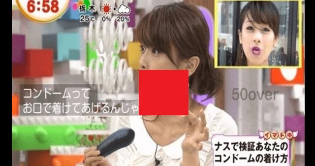【衝撃】加藤綾子アナ ⇒『お口でつけてあげます!』発言に視聴者ドン引き!?