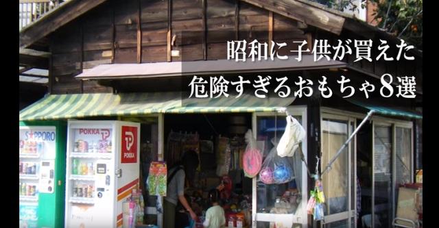 【衝撃】昔は普通に売ってた!昭和に子供が買えた『危険すぎるおもちゃ』8選!!