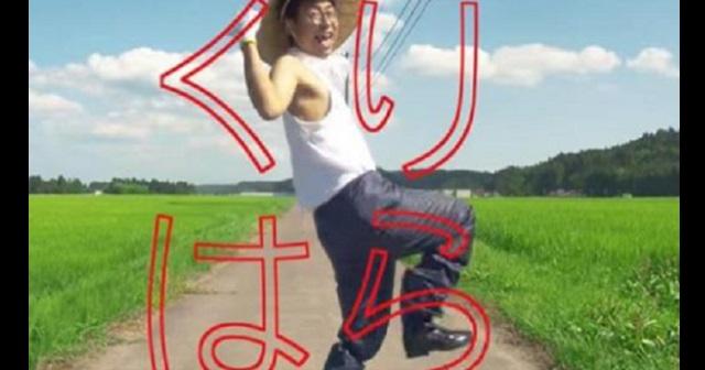 【衝撃】DA PUMPの「U.S.A」の替え歌「I.N.K(田舎)」がヤバ過ぎるwww