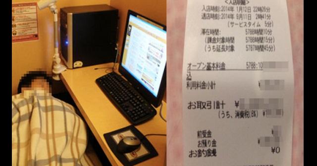 【驚愕】ネットカフェに1月12日に入店し、9月11日まで居続けた結果 → 衝撃の支払い額に・・・(※画像あり)