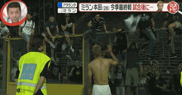 【悲報】本田が試合終了後ユニフォームをスタンドに投げた → その直後、ファンの取った行動に目を疑う…