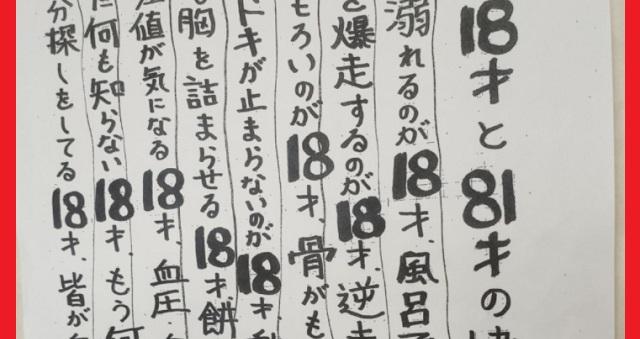 【共感】とある定食屋さんに貼られていた『18才と81才の違い』が秀逸すぎた(笑)