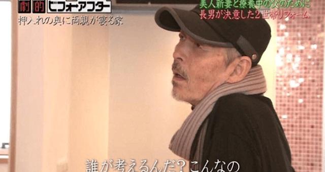 【大炎上】『ビフォーアフター』で2100万円も掛けて我が家を大改築したら…大失敗!訴訟問題に!