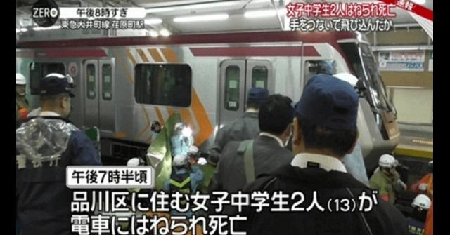 【衝撃】中2女子2人が仲良く手を繋いで電車に飛び込み!遺書とみられるメモに書いてあった内容に衝撃・・・