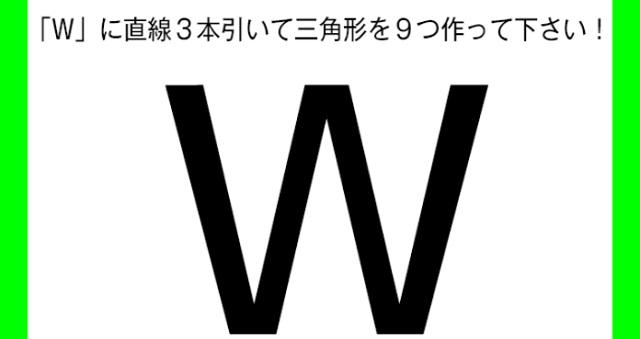 【難問クイズ】「W」に直線3本引いて三角形を9つ作って!正解率10%!あなたに出来ますか?