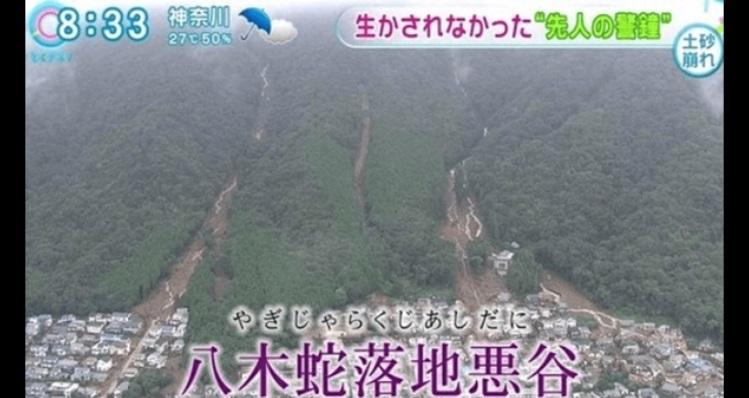 【衝撃】あなたの住所にこの漢字が入っていたら注意してください!災害と関連した「あぶない地名」で使われる漢字がこちら!