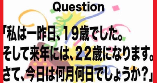 【難問クイズ】これが解かればIQ150以上!?今日は何月何日なのか、すぐに解かりますか?