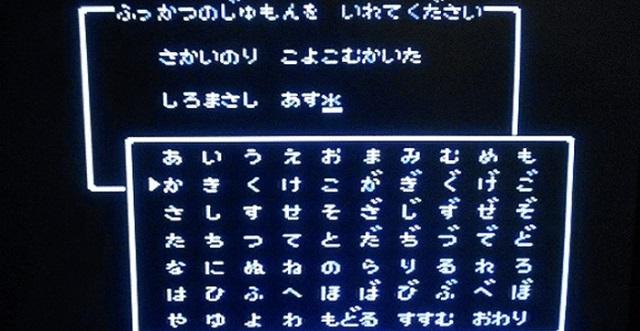 【衝撃裏技】ドラクエの「復活の呪文」に酒井法子・小向美奈子・田代まさし・ASKAと入力するとトンデモナイことが起きる…!
