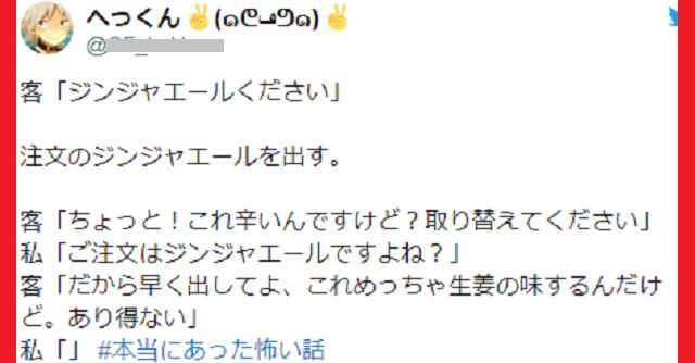 【愕然】日本人の劣化が激しい!?日本の将来が心配になるほどあり得ないクレーム8選!!