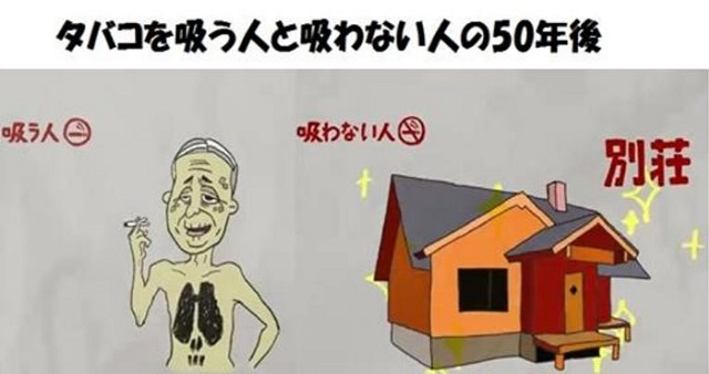 【衝撃】1日1箱タバコを吸う人と吸わない人、50年でこれだけの差になるとは・・・衝撃の動画を大公開!!