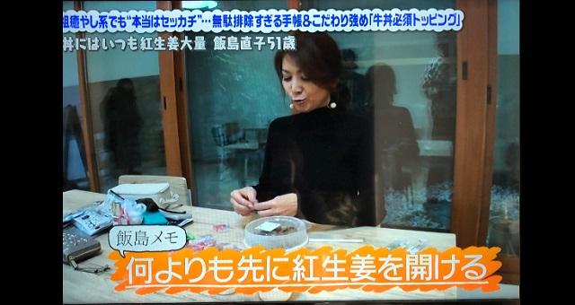 【炎上】飯島直子さんが牛丼屋から大量の紅生姜を持ち帰る → 視聴者が不快感!!賛否両論の大炎上に・・・