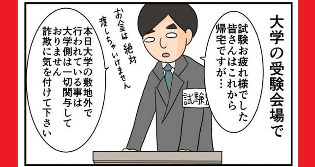 【気をつけて!】試験官が受験生に謎の注意喚起!『受験会場の近くに張られた罠』にゾッとする・・・