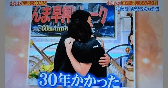 【感動の奇跡】30年後の奇跡的な対面!!明石家さんまが1枚の千円札を30年間持ち続けていた理由が・・・