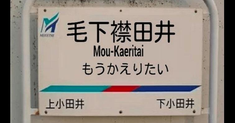 【殿堂入り】Twitterの「#全日本かっこいい駅名選手権」で集まったおもしろ駅名14選!