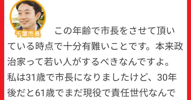 【ど正論】お肉券とかお魚券とか噂されてる中…千葉市長・熊谷さんの発言の説得力が半端ないと話題に!