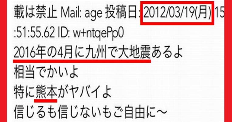 【衝撃】2062年から来た未来人!?『熊本地震』の発生を日付まで予言していた!!