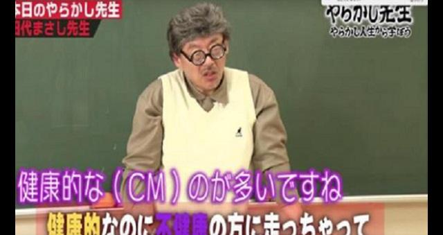 【業界騒然】マーシー復活か!?ネット番組『やらかし先生』にあの田代まさしが出演!ダジャレもキレッキレと評判!(※動画あり)