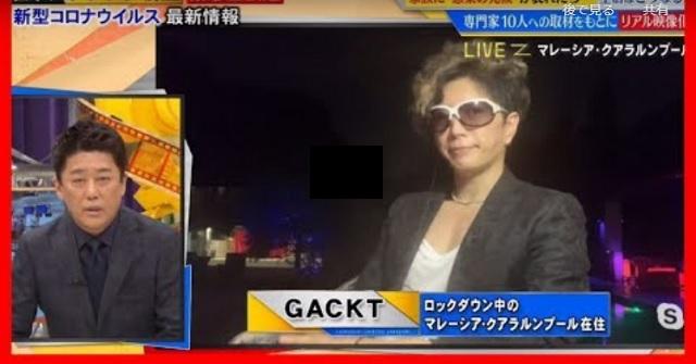 【ド正論】GACKTさん「言葉を選ばずに言うなら、日本の現状は狂ってる。他の国と比べると危機感弱すぎ」