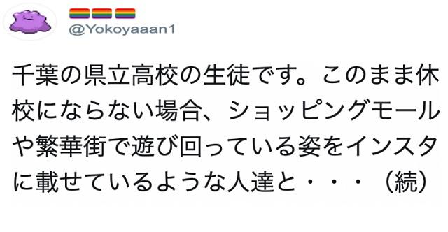 【どうか届いて欲しい!】コロナ感染拡大を受けて、千葉の高校生が「助けて」と助けを求めています!