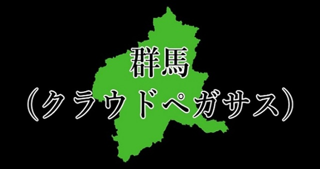 【斬新】英語に訳すとカッコいい!?都道府県ランキング、ベスト5!