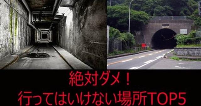 【閲覧注意】どうなっても自己責任!!日本の中で、絶対に行ってはいけない場所5選!!
