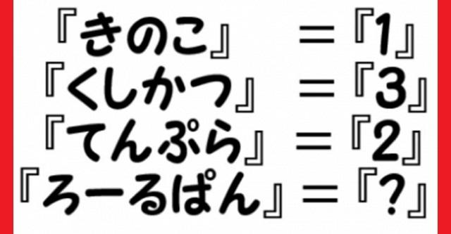 【大人には解けないクイズ】解ければIQ130以上!?→「?」に入る数字は何?