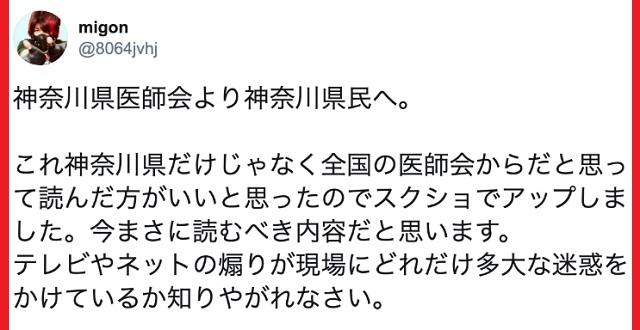 【戦慄】『神奈川県医師会からのお願い』を全国民に読んで欲しい。報道の煽りに惑わされないで!これが現場の実態です・・・