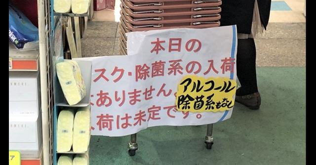 【唖然】お店に貼られた『マスクありません』と書かれた張り紙。→ これを見た客が言い放った発言に耳を疑った・・・