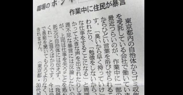 【愕然】朝日新聞への投書に愕然!!ゴミ収集業務で頑張ってる人への差別的発言に非難の嵐!